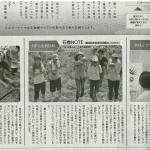 20160616日日新聞 (3)